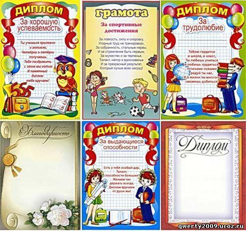Дипломы и грамоты для детских садов и