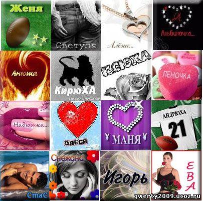 бесплатные аватары и картинки: